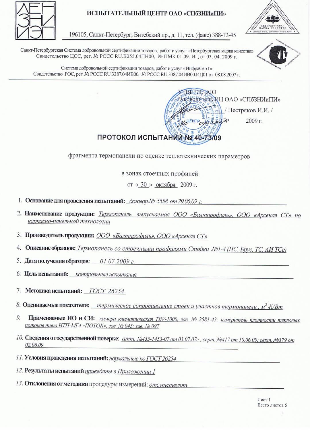 Протокол испытаний ангарского гкл